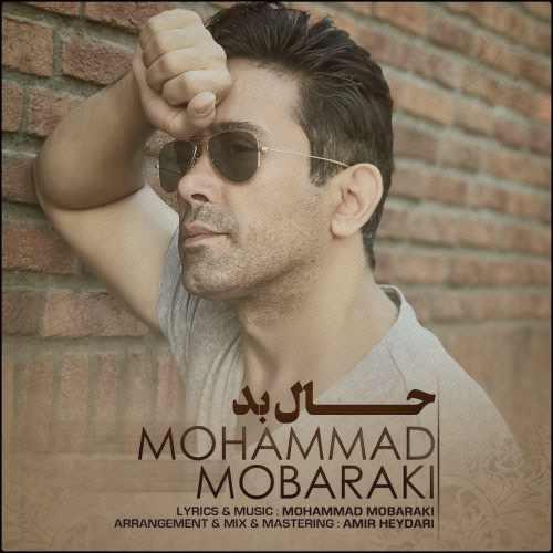 دانلود آهنگ محمد مبارکی حال بد