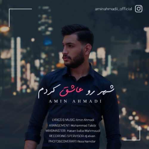 دانلود آهنگ امین احمدی شهر رو عاشق کردم