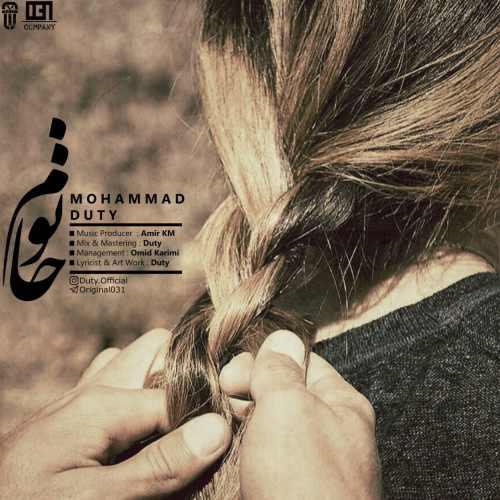 دانلود آهنگ محمد دیوتی خانوم