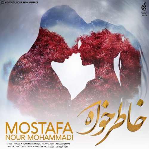 دانلود آهنگ مصطفی نورمحمدی خاطر خواه