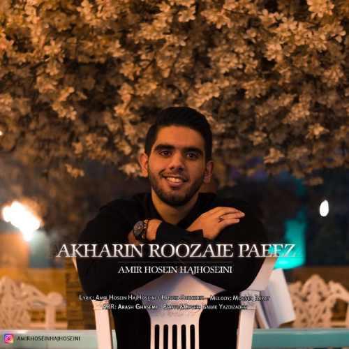 دانلود آهنگ امیرحسین حاج حسینی آخرین روزای پاییز
