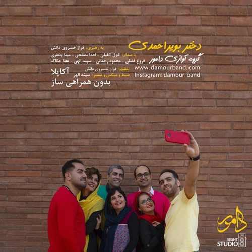 دانلود آهنگ گروه دامور دختر بویر احمدی
