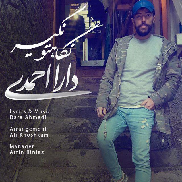 دانلود آهنگ دارا احمدی نگاهتو نگیر
