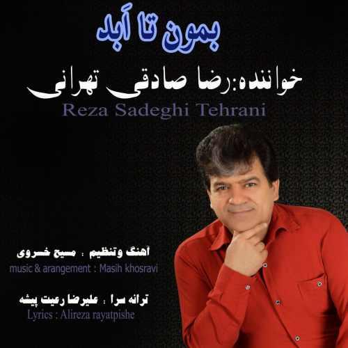 دانلود آهنگ رضا صادقی تهرانی بمون تا ابد