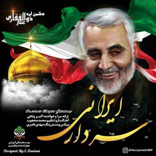دانلود آهنگ اکبر پناهی سردار ایرانی