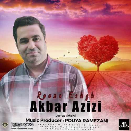 دانلود آهنگ اکبر عزیزی روز عشق
