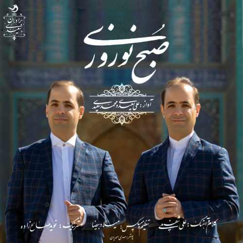 دانلود آهنگ علی سعیدی و محمد سعیدی صبح نوروزی