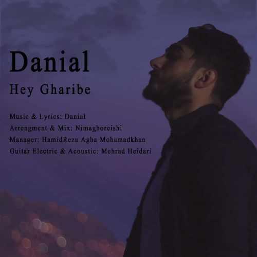 دانلود آهنگ دانیال هی غریبه