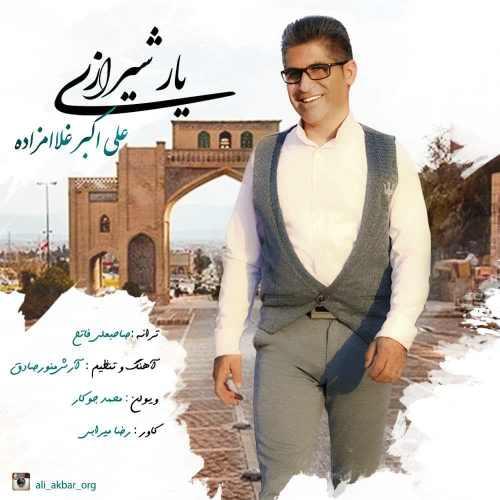 دانلود آهنگ علی اکبر غلامزاده یار شیرازی