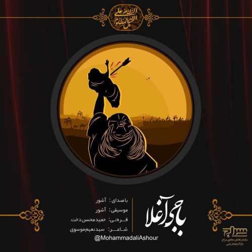 دانلود آهنگ محمد علی آشور باجی آغلا