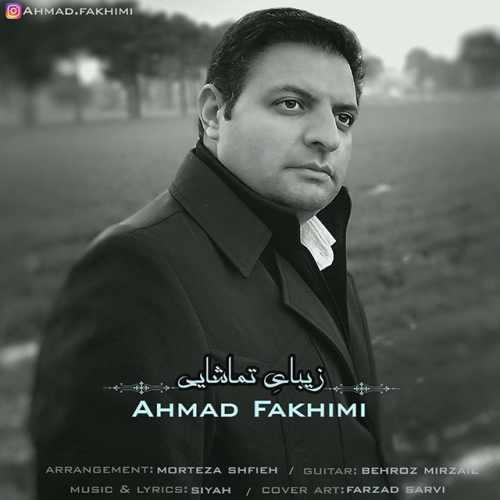 دانلود آهنگ احمد فخیمی زیبای تماشایی